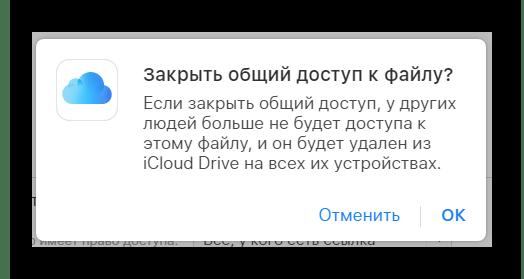 Подтверждение удаления файла из общего доступа в разделе iCloud Drive на сайте сервиса iCloud