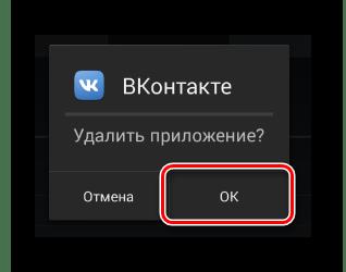 Подтверждение удаления приложения ВКонтакте в разделе Настройки в системе Android