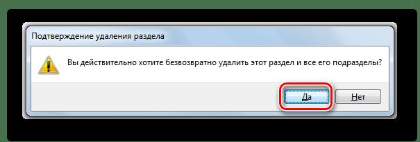 Подтверждение удаления раздела реестра в диалоговом окне в Редакторе реестра в Windows 7
