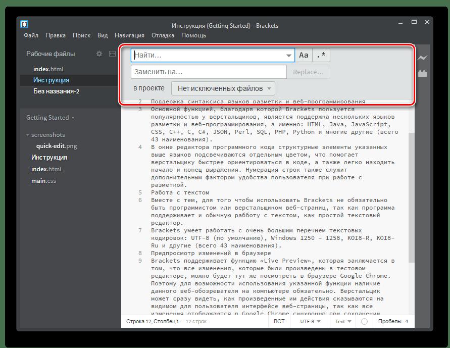 Поиск и замена в программе Adobe Brackets