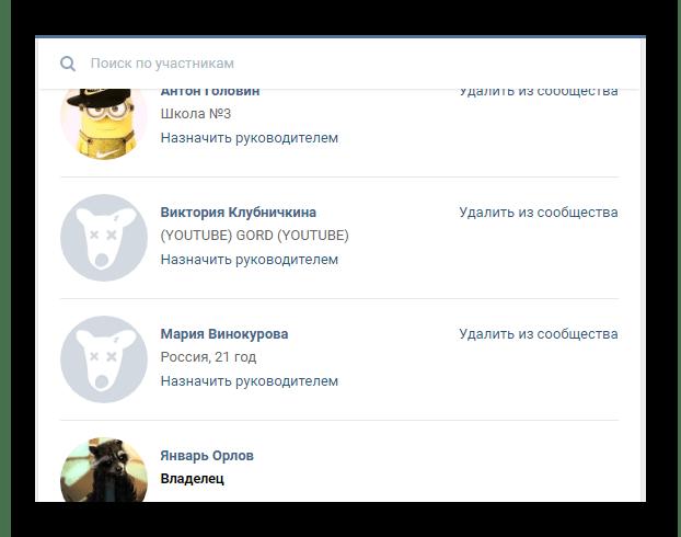 Поиск пользователя для удаления из группы в разделе Управление сообществом на сайте ВКонтакте