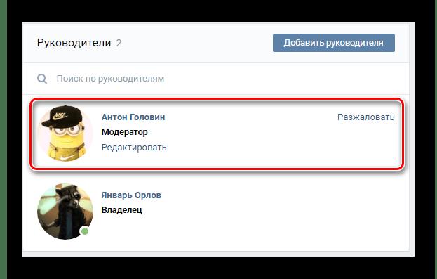 Поиск руководителя для удаления в разделе Управление сообществом на сайте ВКонтакте