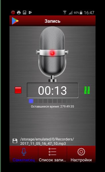 Пользовательский интерфейс Диктофон (Green Apple Studio)