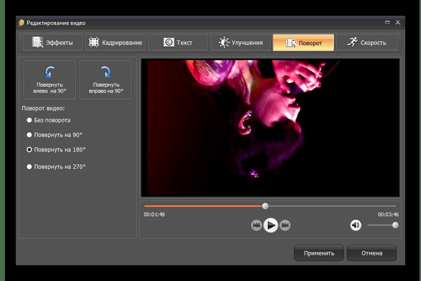 Поворот видео в VideoMASTER