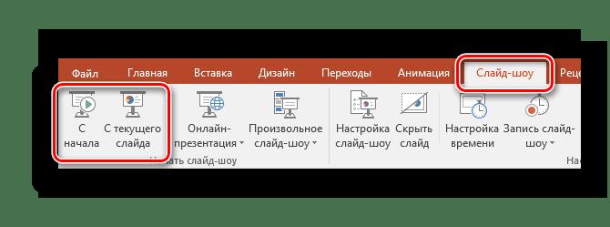 Предпросмотр изменений PowerPoint