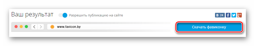 Предпросмотр результата в онлайн-сервисе Favicon.by