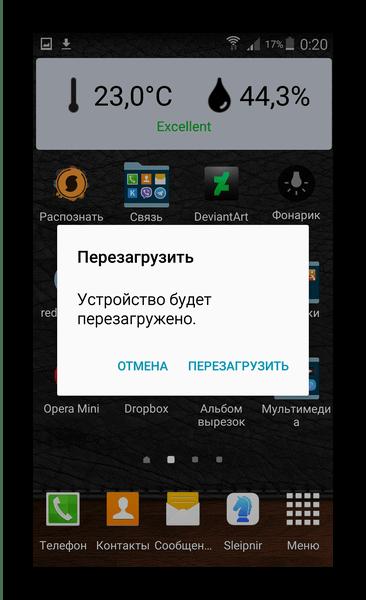 Предупреждение о перезагрузке смартфона Samsung