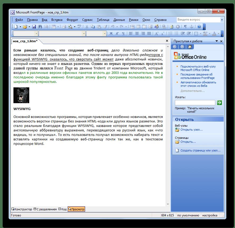 Предварительны просмотр веб-страницы в программе Microsoft Front Page