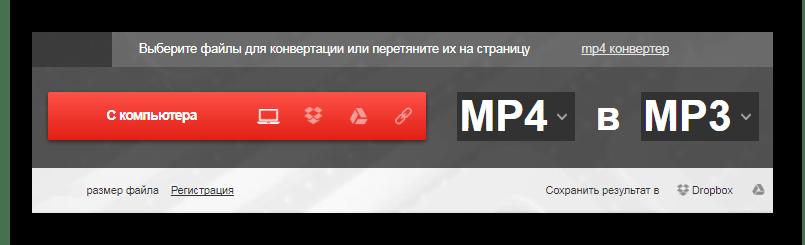 Преобразование MP4 в MP3