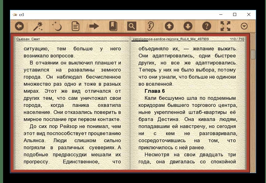 Преобразованный в FB2 текст с помощью программы htmldocs2fb2