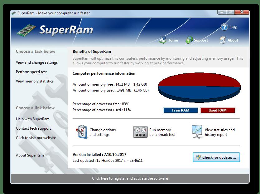 Приложение SuperRam