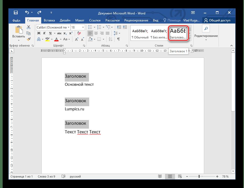 Применение стиля для заголовков Word