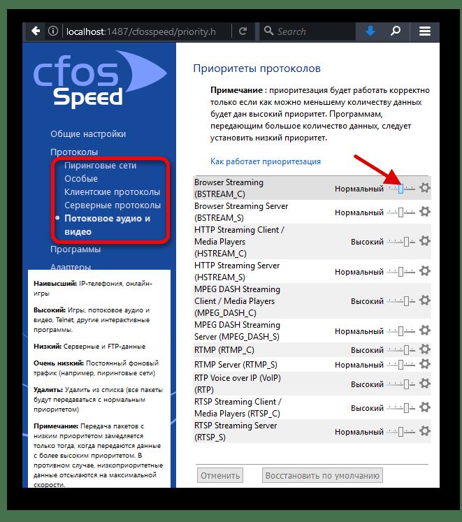 Пример некоторых возможностей в настройке протоколов с помощью программы cFosSpeed в Виндовс 10
