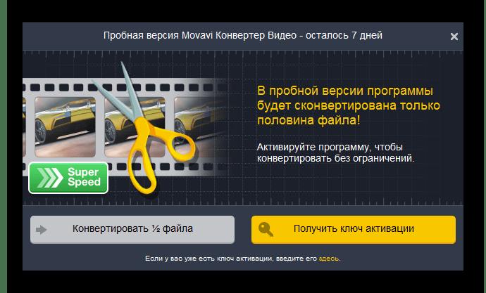 Пробная версия Movavi Video Converter