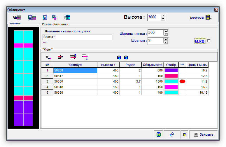 Программа для расчета плитки Аркулятор