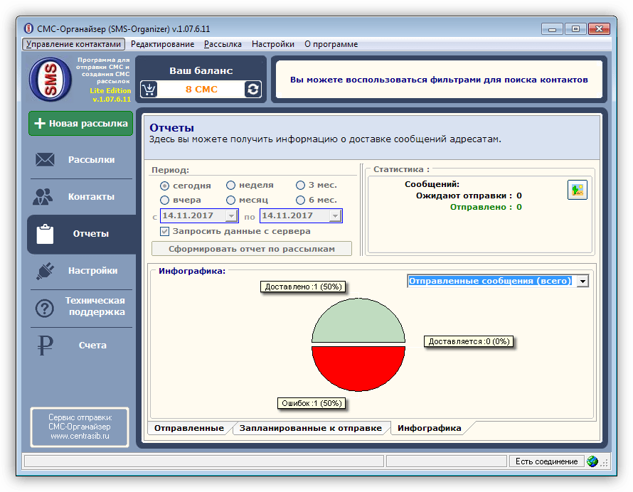 Программа для рассылки СМС с компьютера SMS-Organizer