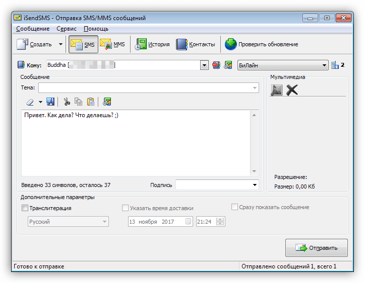 Программа для рассылки СМС с компьютера iSendSMS