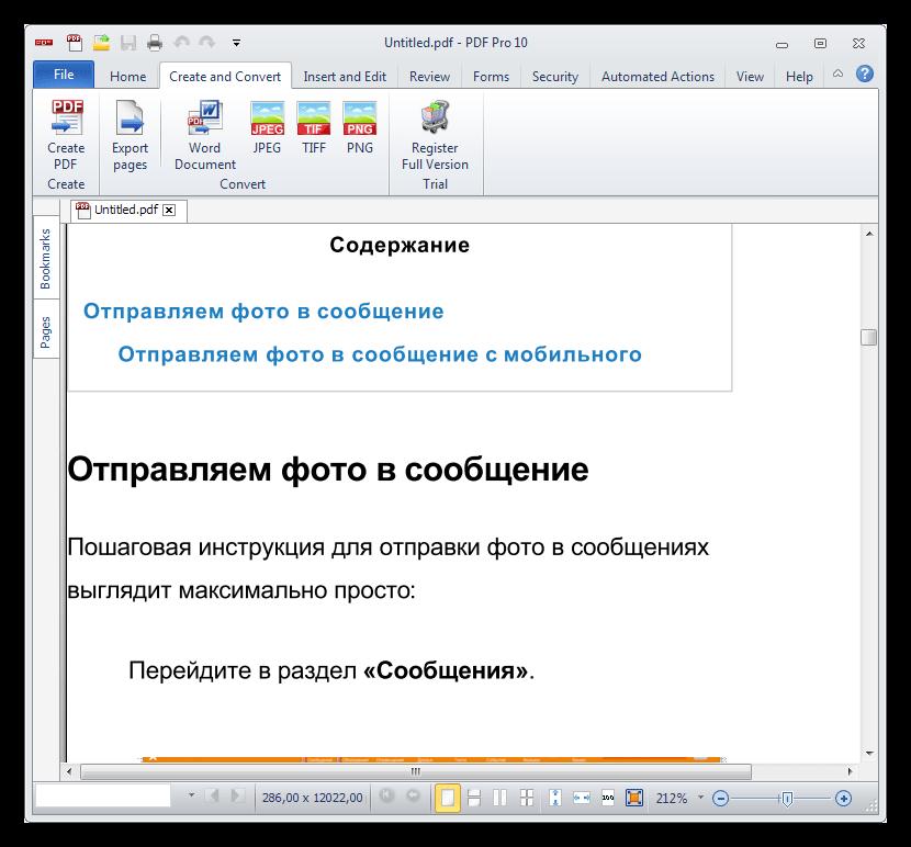 Программа для создания PDF файлов PDF Pro