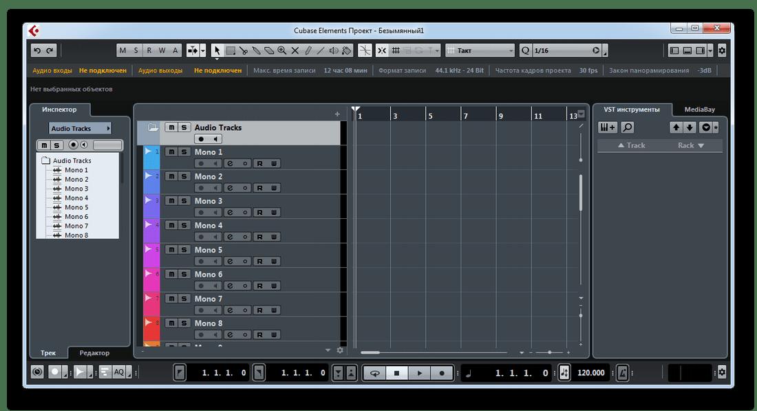 Программа для создания ремиксов Cubase Elements