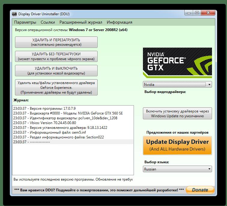 Программа для удаления драйверов Display Driver Uninstaller