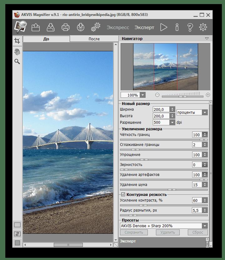 Программа для увеличения фотографий AKVIS Magnifier
