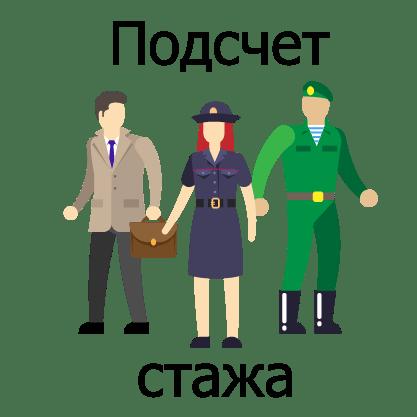 Программы для подсчета стажа