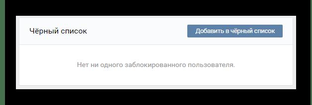 Просмотр черного списка в разделе Управление сообществом на сайте ВКонтакте