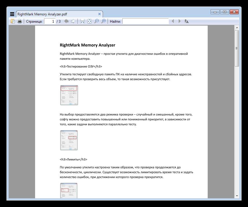 Просмотр документов во встроенном модуле программы 7-PDF Maker