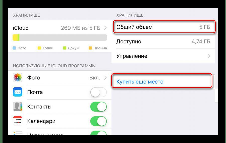 Просмотр информации о базовом тарифе iCloud в мобильном приложении iCloud