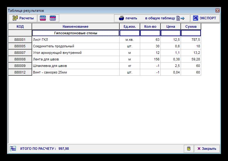 Просмотр результатов расчета в программе Аркулятор