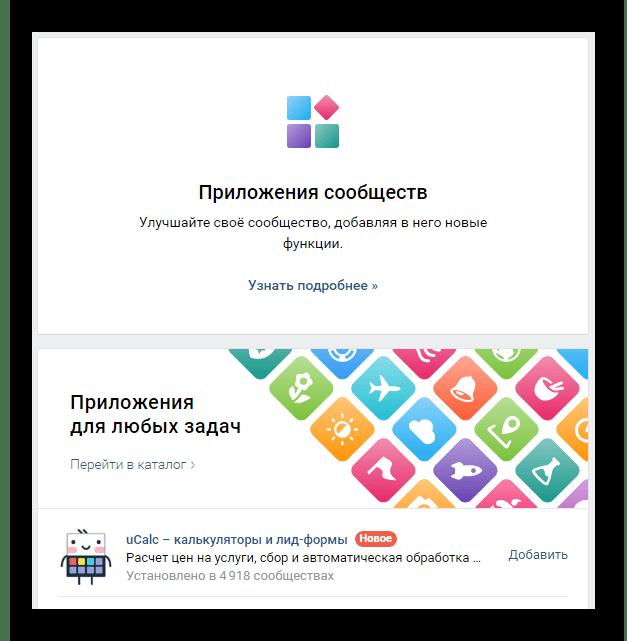 Просмотр содержимого вкладки Приложения в разделе Управление сообществом на сайте ВКонтакте