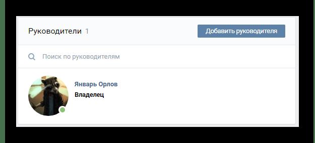 Просмотр списка Руководители в разделе Управление сообществом на сайте ВКонтакте