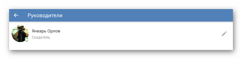Просмотр списка Руководители в разделе Управление сообществом в мобильном приложении ВКонтакте