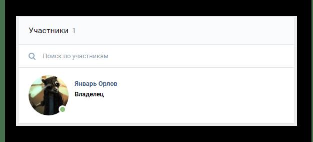 Просмотр списка Участники в разделе Управление сообществом на сайте ВКонтакте
