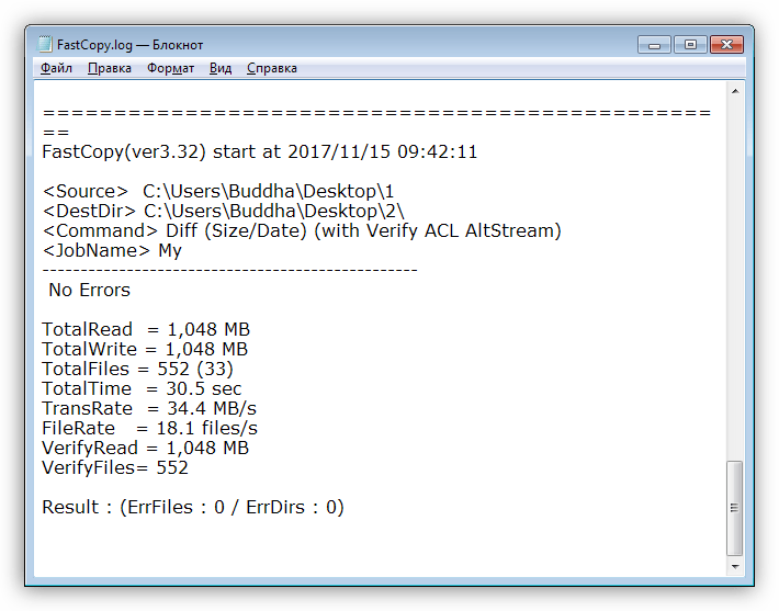 Просмотр статистических данных в программе FastCopy