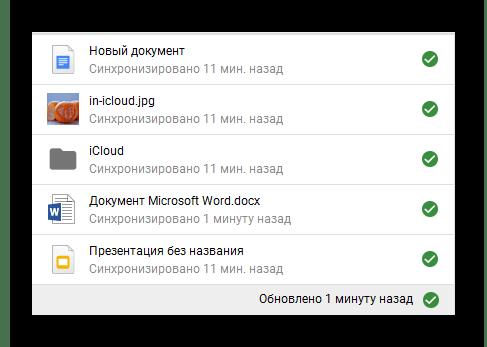 Процесс автоматической синхронизации данных в программе Google Диск в ОС Виндовс