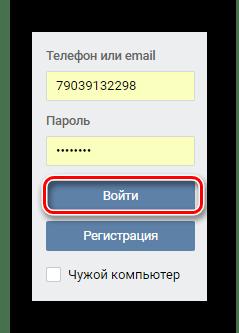 Процесс авторизации через стартовую страницу на сайте ВКонтакте
