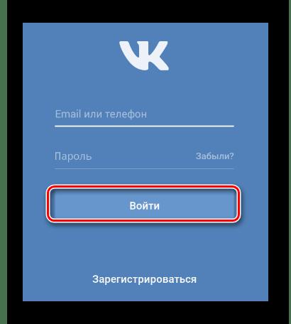Процесс авторизации на стартовой странице в мобильном приложении ВКонтакте