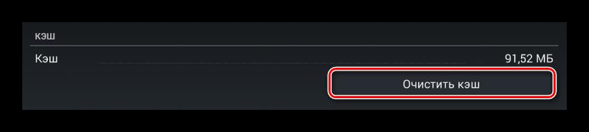Процесс использования кнопки Очистить кэш в блоке параметров кэш в разделе Настройки в системе Android