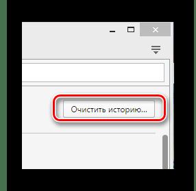 Процесс использования кнопки Очистить историю в разделе История в интернет обозревателе Opera