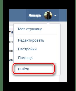 Процесс использования кнопки Выход через главное меню на сайте ВКонтакте