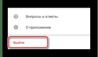 Процесс использования кнопки Выйти в разделе Настройки в мобильном приложении ВКонтакте