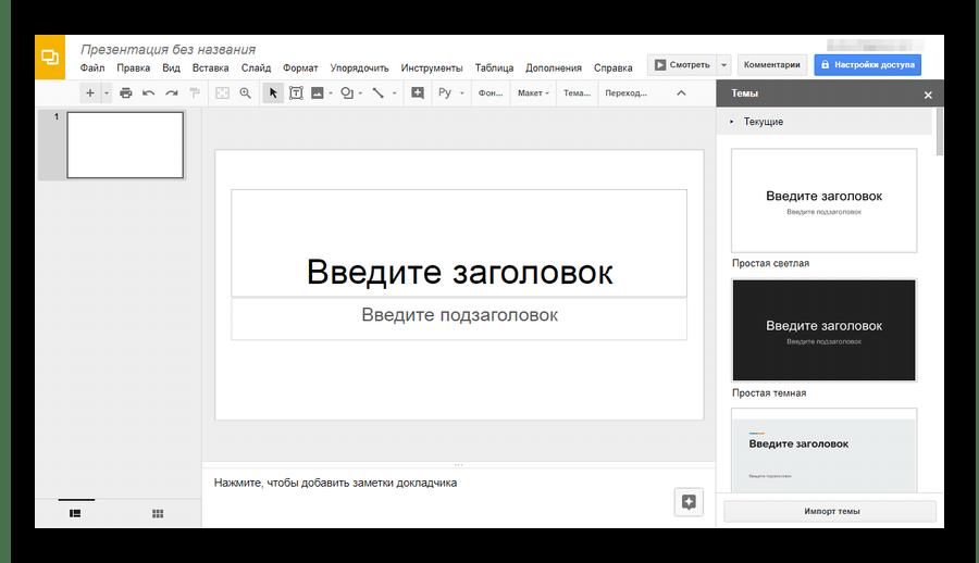 Процесс использования редактора презентаций на сайте облачного хранилища Google Диск