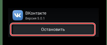 Процесс остановки работы приложения ВКонтакте в разделе Настройки в системе Android