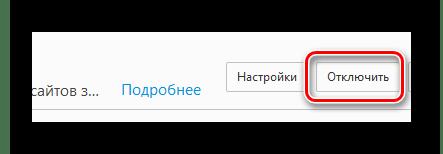 Процесс отключения расширений в разделе Дополнения в интернет обозревателе Mozilla Firefox