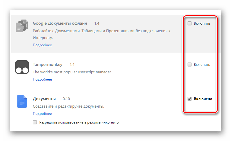 Процесс отключения расширения в разделе Расширения в интернет обозревателе Google Chrome