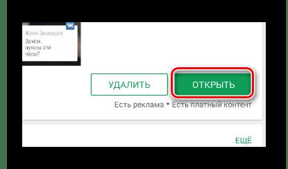Процесс открытия установленного приложения ВКонтакте в магазине Google Play на мобильном устройстве