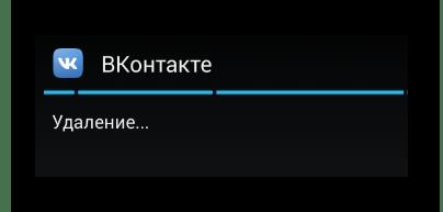 Процесс ожидания удаления приложения ВКонтакте в разделе Настройки в системе Android