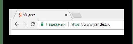 Процесс перехода к главной странице сайта поисковой системы Яндекс