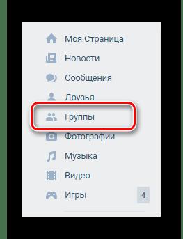 Процесс перехода к разделу Группы через главное меню на сайте ВКонтакте